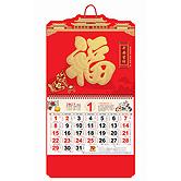 中国人寿挂历