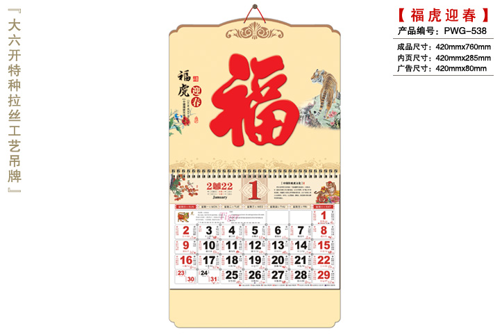 中国农业银行挂历