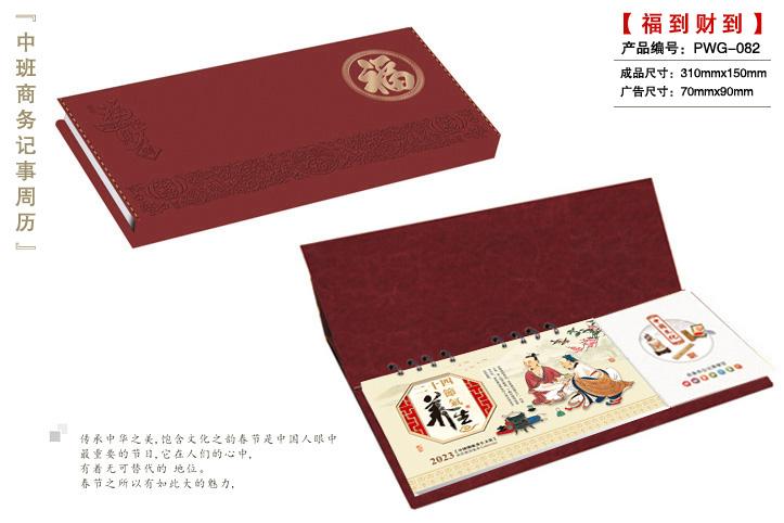 中国电信台历