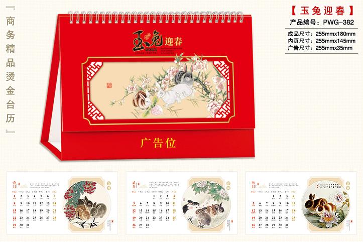 中国移动台历